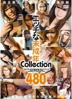 エッチな未成年Collection ダウンロード