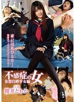 「不感症の女 妄想自縛少女編 櫻井ともか」のパッケージ画像