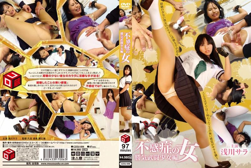 パンストの彼女、浅川サラ出演の潮吹き無料美少女動画像。不感症の女 勝気武闘少女編 浅川サラ