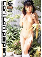 (d1007)[D-1007] Lori Lori paipan 早乙女みなき ダウンロード