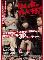 (d1clymax00006)[CLYMAX-006] 日本の女は外人が好き 外人好きな女2人を自宅に連れ込んでアブノーマル3Pパーティー しとう和歌 加納すみれ ダウンロード