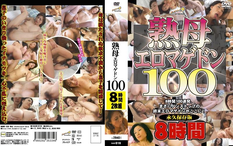 人妻、澤村レイコ(高坂保奈美、高坂ますみ)出演の絶頂無料熟女動画像。熟母エロマゲドン100