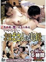 (daid00032)[DAID-032] 思春期の性を手玉に取るいやらしいおばさんと実母 ダウンロード