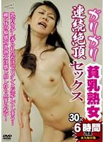 (daid00037)[DAID-037] ガリガリ貧乳熟女 連続絶頂セックス ダウンロード