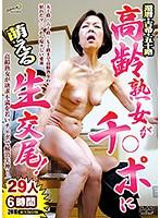 還暦・古希・五十路 高齢熟女がチ○ポに萌える生交尾! 29人6時間 ダウンロード