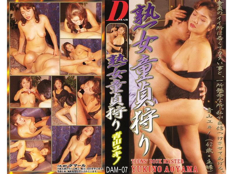 熟女童貞狩り 青山ユキノ