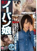 「東京ノーパン娘」のパッケージ画像