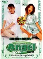 (dan002)[DAN-002] Angel 田崎由希 吉野サリー ダウンロード