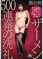 (dasd071)[DASD-071] ザーメン500連発の洗礼 灘坂舞 ダウンロード