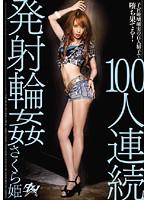 「100人連続発射輪姦 さくら姫」のパッケージ画像