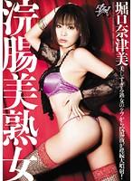 (dasd00112)[DASD-112] 浣腸美熟女 堀口奈津美 ダウンロード