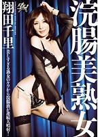 (dasd00113)[DASD-113] 浣腸美熟女 翔田千里 ダウンロード