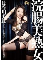(dasd00129)[DASD-129] 浣腸美熟女 長谷川美紅 ダウンロード