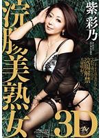 (dasd00144)[DASD-144] 浣腸美熟女3D 紫彩乃 ダウンロード