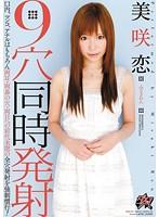 「9穴同時発射 美咲恋」のパッケージ画像