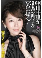 (dasd00176)[DASD-176] 翔田千里が30人の精子を一気に抜く! ダウンロード