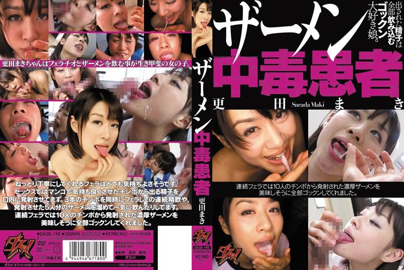 更田まきちゃんはゴックン大好き娘