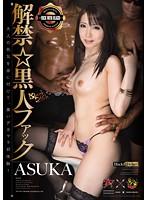 解禁☆黒人ファック ASUKA ダウンロード