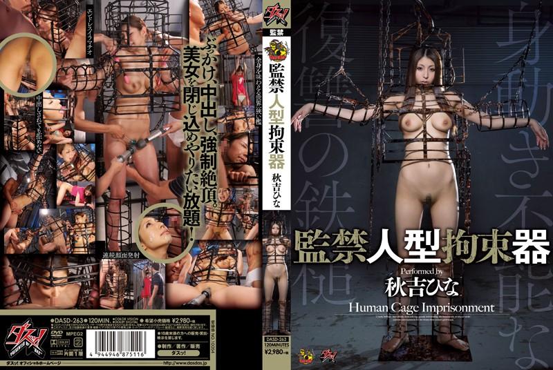 [DASD-263] 監禁人型拘束器 秋吉ひな