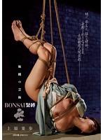 麻縄の芸術 BONSAI緊縛 上原果歩 ダウンロード