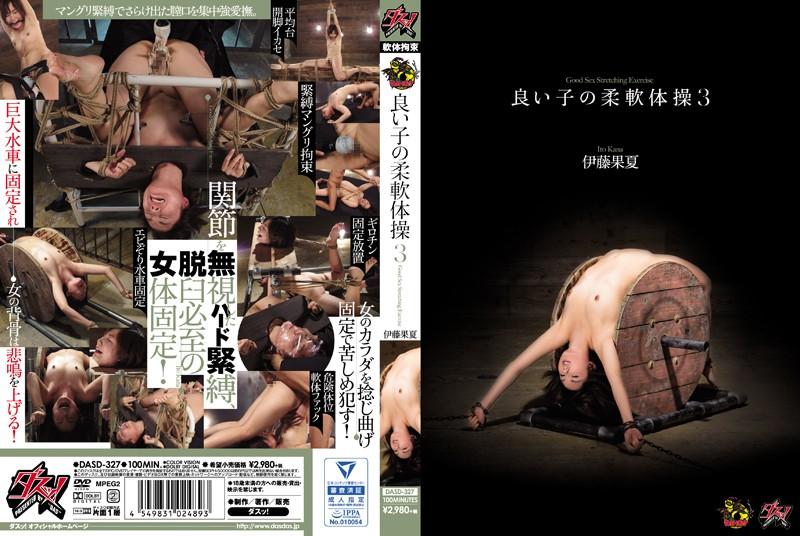 [DASD-327] 良い子の柔軟体操3 伊藤果夏 辱め 調教・奴隷 羞恥