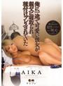 俺に一途で可愛い彼女が親父に寝取られ種付けプレスされていた AIKA