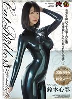 (dasd00375)[DASD-375] キャットラバーズ 鈴木心春 ダウンロード