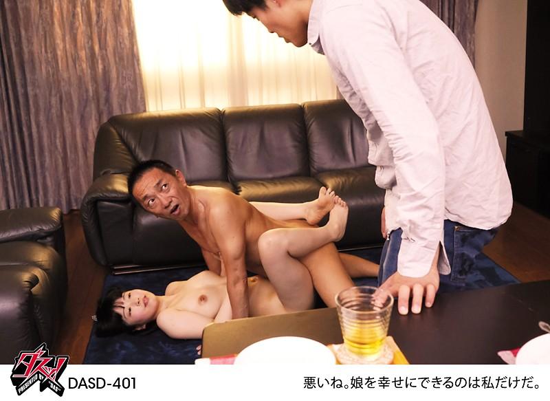 豊満巨乳な幼馴染が父親に寝取られ種付けプレスされていた ひなみれん の画像6