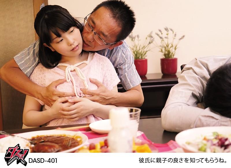 豊満巨乳な幼馴染が父親に寝取られ種付けプレスされていた ひなみれん の画像3