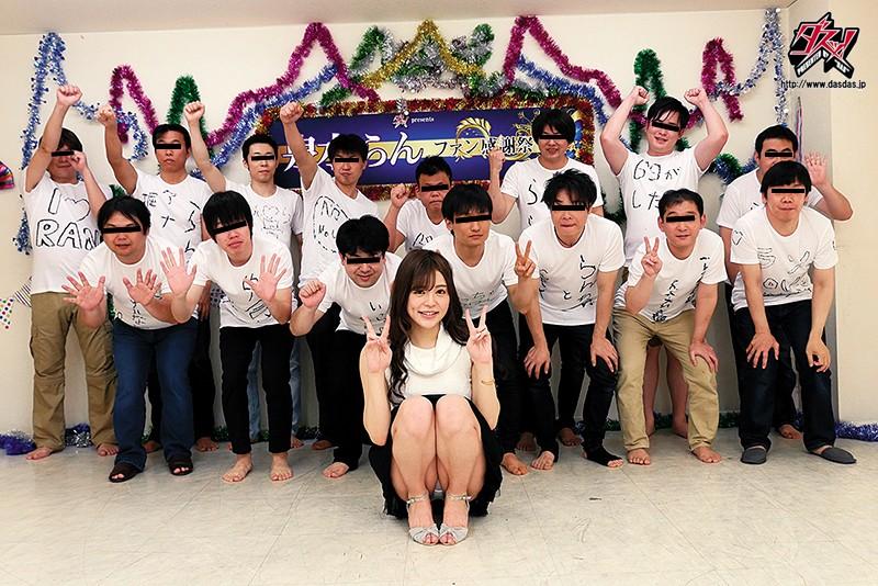 国民的美少女NHファン感謝祭 泉水らん の画像10