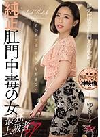 純正肛門中毒の女最狂上級者SP【dasd-548】