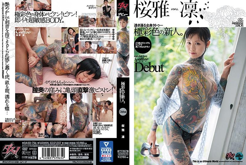 透き通る全身タトゥー 極彩色の新人。Debut 桜雅凛 パッケージ画像