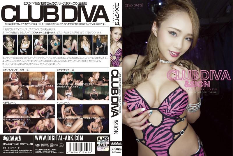 どスケベ痴女お姉さんのウルトラボディコン風俗店 CLUB DIVA 藤本紫媛