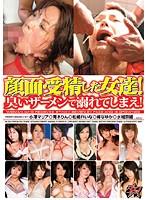 (dazd014)[DAZD-014] 顔面受精した女達!臭いザーメンで溺れてしまえ! ダウンロード