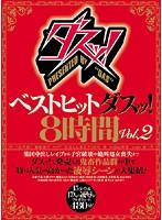 「ベストヒットダスッ!8時間 Vol.2」のパッケージ画像
