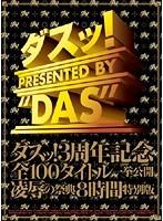 ダスッ!3周年記念全100タイトル一挙公開凌辱の祭典8時間特別版
