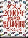 ダスッ!2010年総決算厳選8時間スペシャル