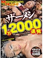 ザーメン1万2000連発 (動画)