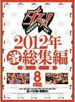 ダスッ!2012年激総集編決定版8時間 ダウンロード