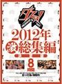 ダスッ!2012年激総集編決定版8時間