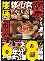 (dazd00047)[DAZD-047] 凌辱のやり過ぎで女の心も体も崩壊させた問題作を6年分一挙大公開8時間 ダウンロード