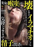 (dazd00071)[DAZD-071] 美女の喉奥がぶっ壊れるまでイラマチオしたら気持ちよすぎて精子が出すぎた ダウンロード