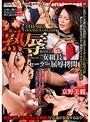 THE BBA DYNAMITE ORGASM 熟辱 Episode-1:女組長セーラー屈辱拷問 京野美麗