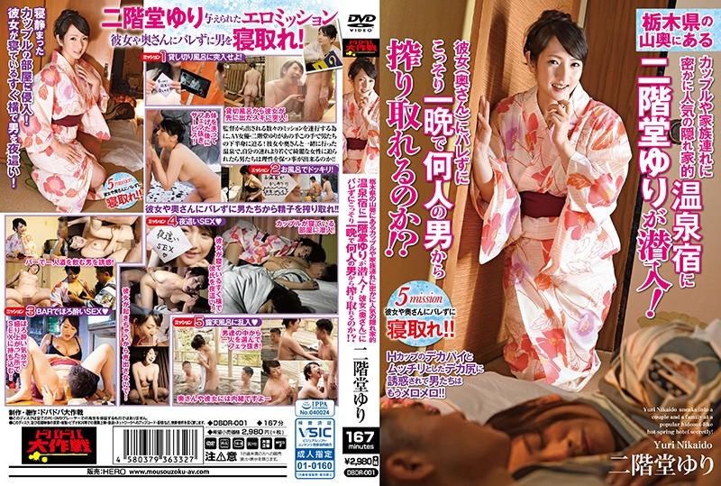 温泉にて、浴衣の熟女、二階堂ゆり出演の無料動画像。栃木県の山奥にあるカップルや家族連れに密かに人気の隠れ家的温泉宿に二階堂ゆりが潜入!