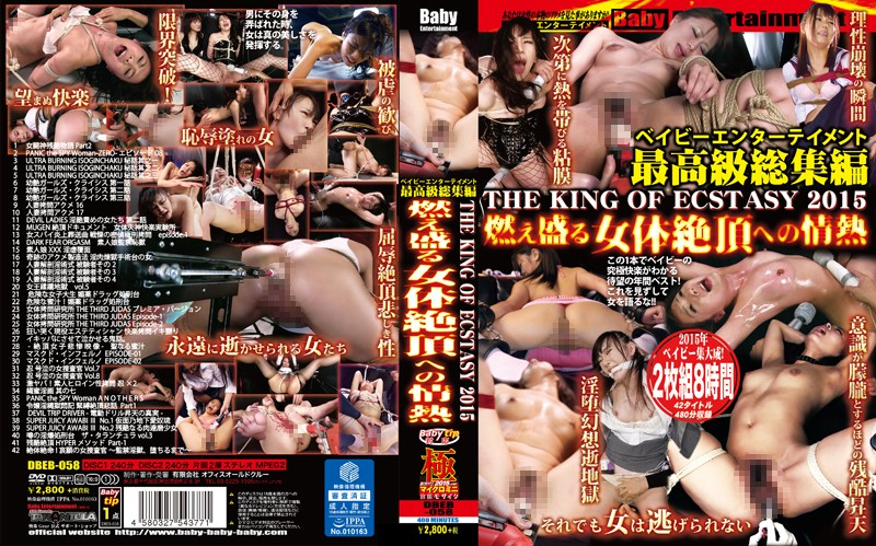 [DBEB-058] ベイビーエンターテイメント最高級総集編 THE KING OF ECSTACY 2015 燃え盛る女体絶頂への情熱