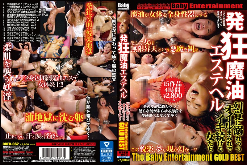 [DBEB-062] 発狂魔油エステヘル 幻覚に溺れつつオイルまみれでイキ続ける女たち The Baby Entertainment GOLD BEST