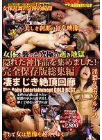 (dbeb00070)[DBEB-070] 女体を襲った究極の逝き地獄 隠れた神作品を集めました!完全保存版総集編 凄まじき絶頂回廊 The Baby Entertainment GOLD BEST ダウンロード