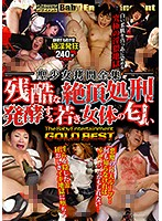 聖少女拷問全集 残酷な絶頂処刑に発酵する若き女体の匂い THE Baby Entertainment GOLD BEST ダウンロード