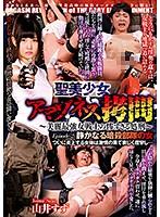 「聖美少女アマゾネス拷問 ~美麗最強女戦士の惨すぎる処刑~ Episode-2: 静かなる暗殺部隊の女 ついに炎上する女体は激情の果て哀しく痙攣し…」のパッケージ画像