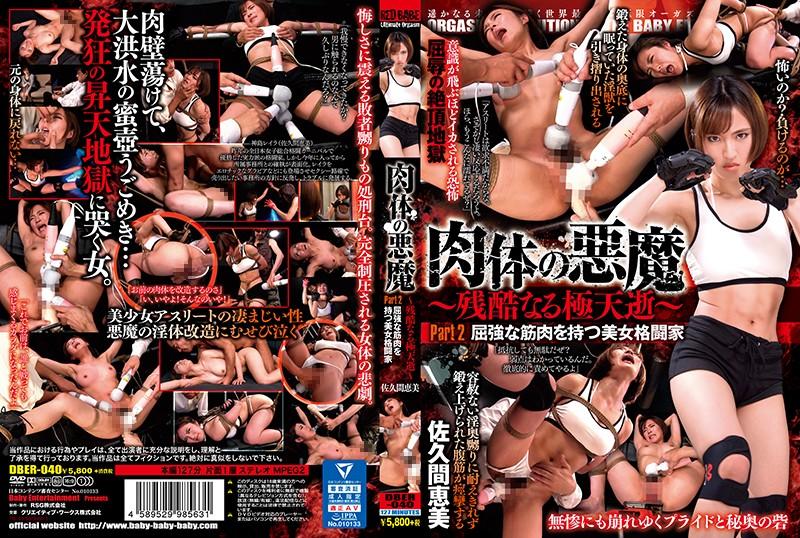 肉体の悪魔 ~残酷なる極天逝~ Part2 屈強な筋肉を持つ美女格闘家 佐久間恵美のサンプル大画像
